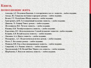 Книги, помогающие жить Алексин, А.Г. Безумная Евдокия. А тем временем где-то