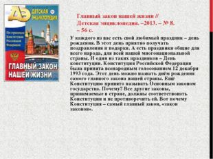 Главный закон нашей жизни // Детская энциклопедия. –2013. – № 8. – 56 с.  У