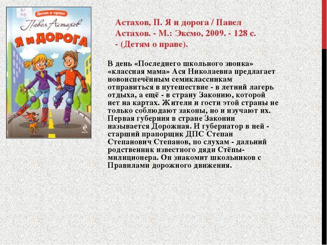 Астахов, П. Я и дорога / Павел Астахов. - М.: Эксмо, 2009. - 128 с. - (Детям...