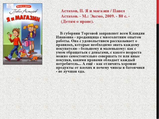 Астахов, П. Я и магазин / Павел Астахов. - М.: Эксмо, 2009. - 80 с. - (Детям...