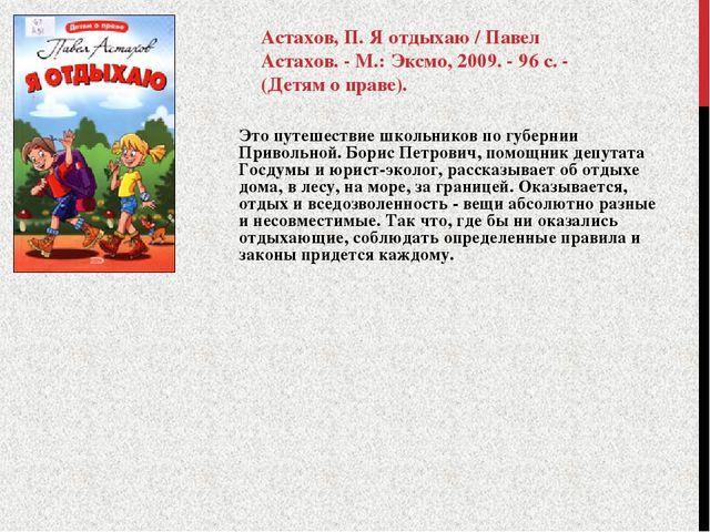 Астахов, П. Я отдыхаю / Павел Астахов. - М.: Эксмо, 2009. - 96 с. - (Детям о...