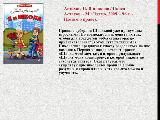 Астахов, П. Я и школа / Павел Астахов. - М.: Эксмо, 2009. - 96 с. - (Детям о...