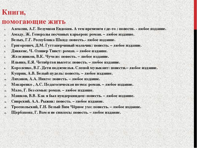 Книги, помогающие жить Алексин, А.Г. Безумная Евдокия. А тем временем где-то...