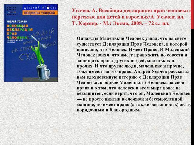 Усачев, А. Всеобщая декларация прав человека в пересказе для детей и взрослых...
