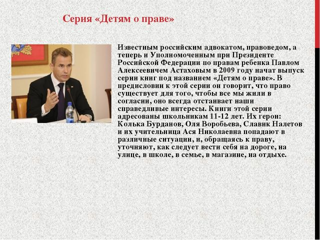 Серия «Детям о праве» Известным российским адвокатом, правоведом, а теперь и...