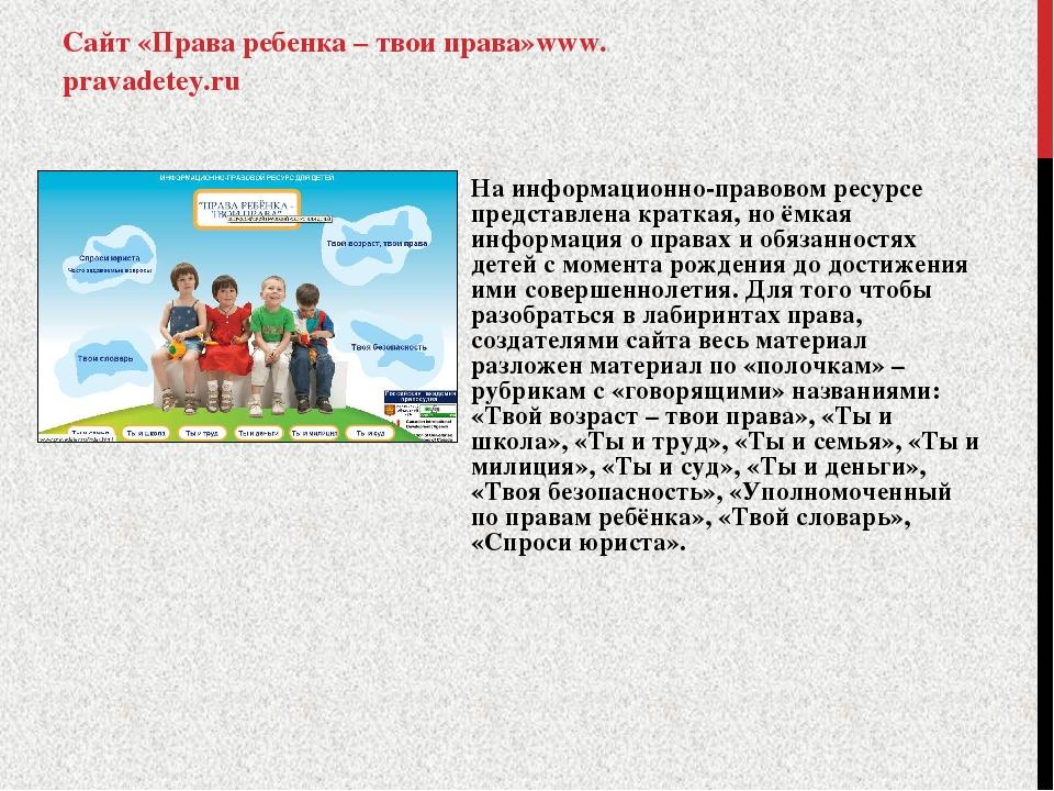 Сайт «Права ребенка – твои права»www.pravadetey.ru На информационно-правовом...