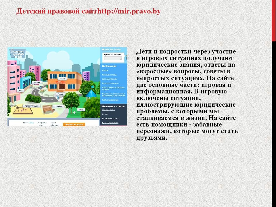 Детский правовой сайтhttp://mir.pravo.by Дети и подростки через участие в иг...