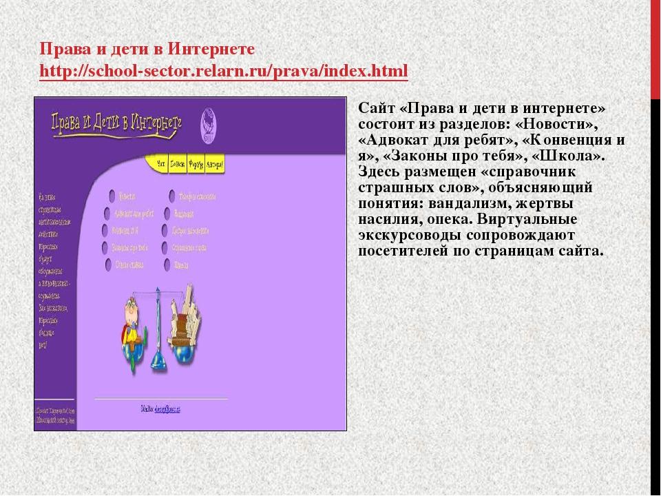 Права и дети в Интернете http://school-sector.relarn.ru/prava/index.html  Са...
