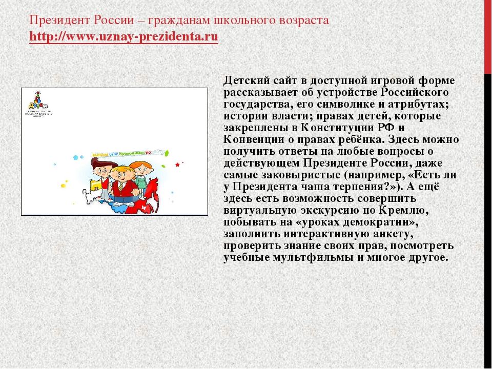 Президент России – гражданам школьного возраста http://www.uznay-prezidenta.r...