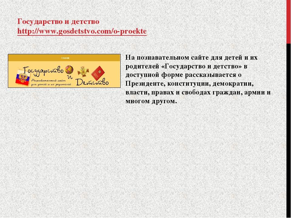 Государство и детство http://www.gosdetstvo.com/o-proekte  На познавательном...