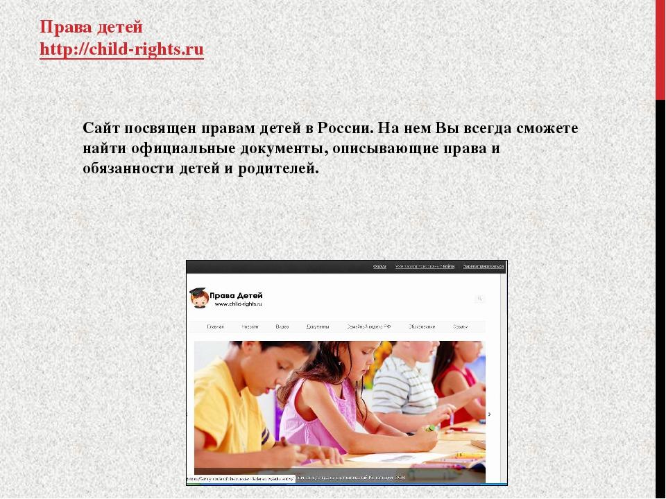 Права детей http://child-rights.ru Сайт посвящен правам детей в России. На н...
