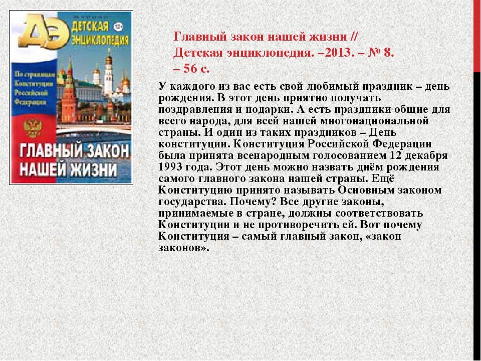 Главный закон нашей жизни // Детская энциклопедия. –2013. – № 8. – 56 с.  У...