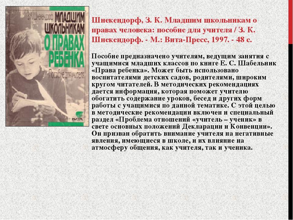 Шнекендорф, З. К. Младшим школьникам о правах человека: пособие для учителя /...