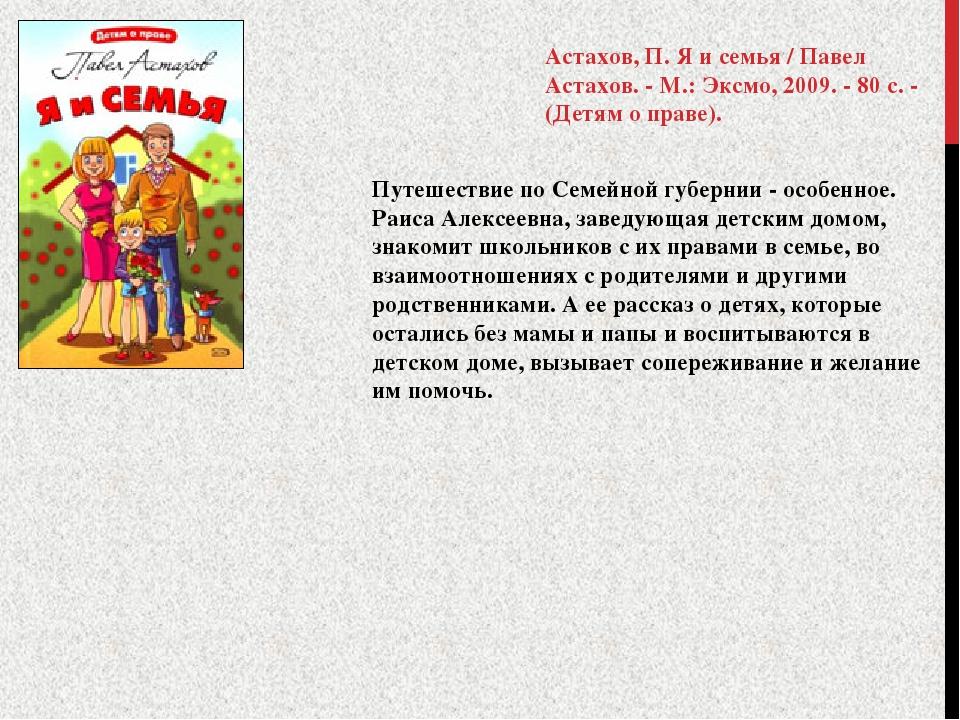Астахов, П. Я и семья / Павел Астахов. - М.: Эксмо, 2009. - 80 с. - (Детям о...