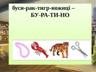 буси-рак-тигр-ножиці – БУ-РА-ТИ-НО