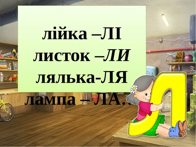 лійка –ЛІ листок –ЛИ лялька-ЛЯ лампа – ЛА…