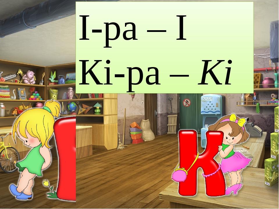 І-ра – І Кі-ра – Кі