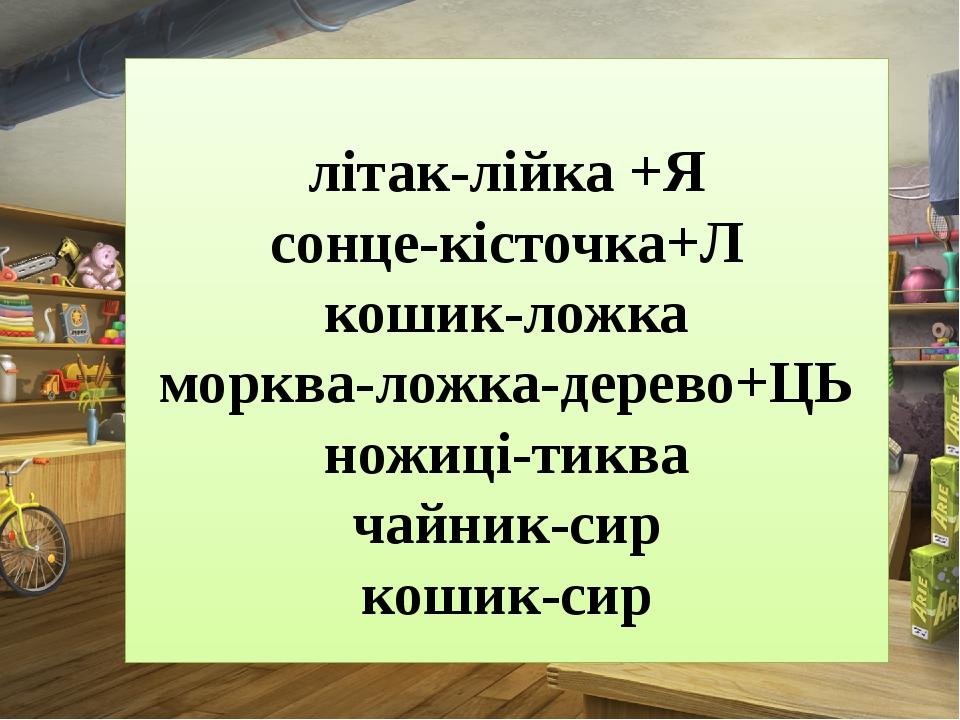літак-лійка +Я сонце-кісточка+Л кошик-ложка морква-ложка-дерево+ЦЬ ножиці-ти...