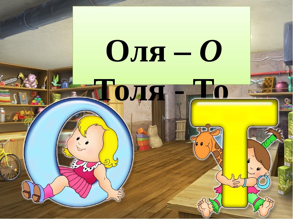 Оля – О Толя - То