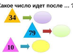 Какое число идет после … ? 34 79 10