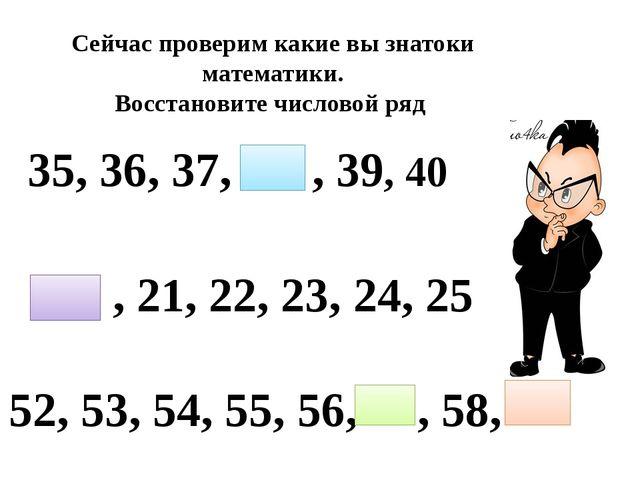 Сейчас проверим какие вы знатоки математики. Восстановите числовой ряд 35, 36...