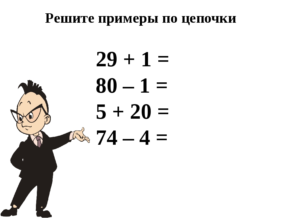Решите примеры по цепочки 29 + 1 = 80 – 1 = 5 + 20 = 74 – 4 = 43 – 40 = 50 +1...