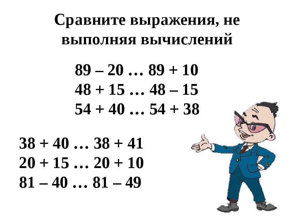 89 – 20 … 89 + 10 48 + 15 … 48 – 15 54 + 40 … 54 + 38 Сравните выражения, не...