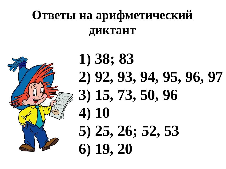Ответы на арифметический диктант 1) 38; 83 2) 92, 93, 94, 95, 96, 97 3) 15, 7...