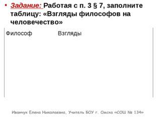 Задание: Работая с п. 3 § 7, заполните таблицу: «Взгляды философов на человеч