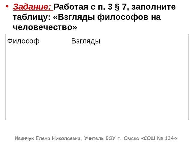 Задание: Работая с п. 3 § 7, заполните таблицу: «Взгляды философов на человеч...
