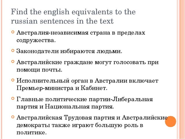 Find the english equivalents to the russian sentences in the text Австралия-н...