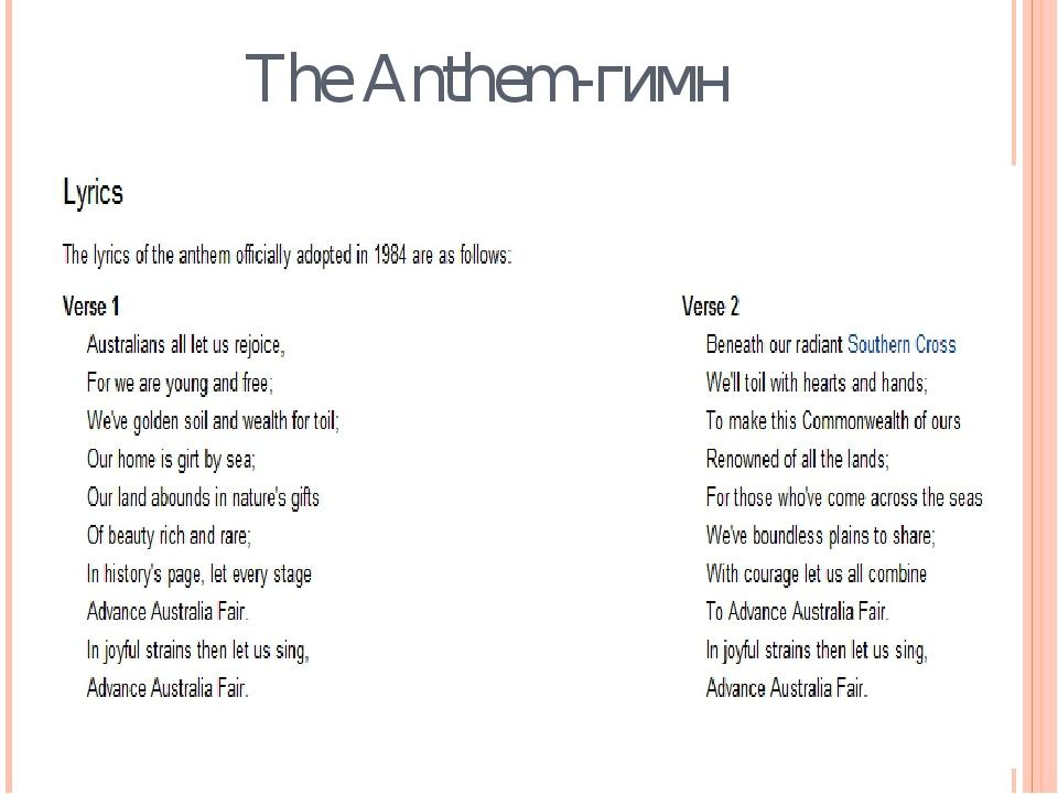 The Anthem-гимн