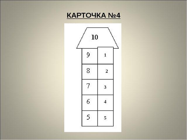 КАРТОЧКА №4 1 2 3 4 5