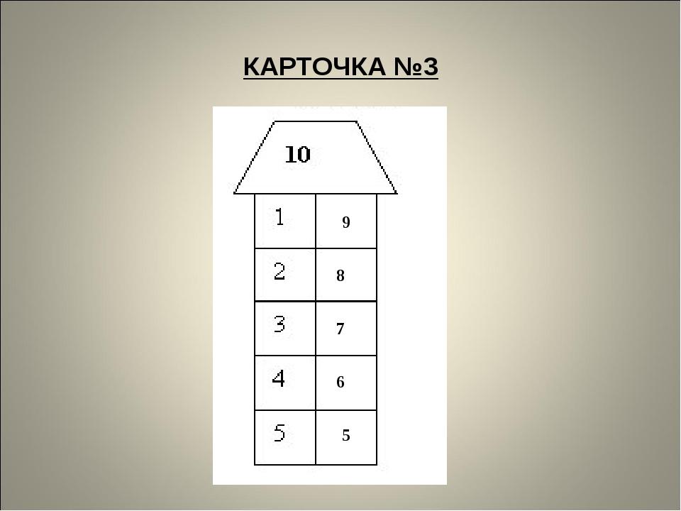КАРТОЧКА №3 9 8 7 6 5