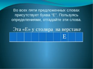 """Во всех пяти предложенных словах присутствует буква """"Е"""". Пользуясь определени"""