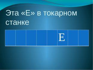 Эта «Е» в токарном станке Е