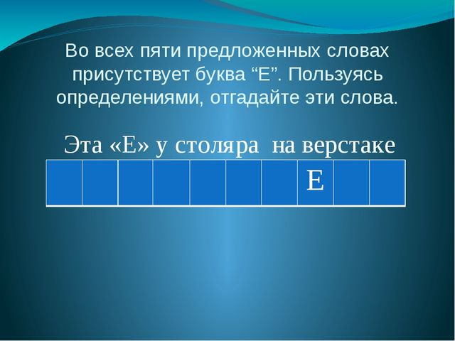 """Во всех пяти предложенных словах присутствует буква """"Е"""". Пользуясь определени..."""