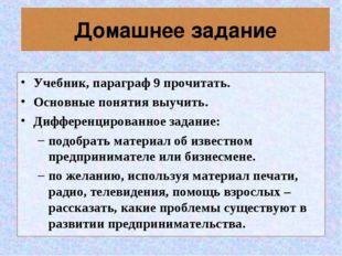 Домашнее задание Учебник, параграф 9 прочитать. Основные понятия выучить. Диф