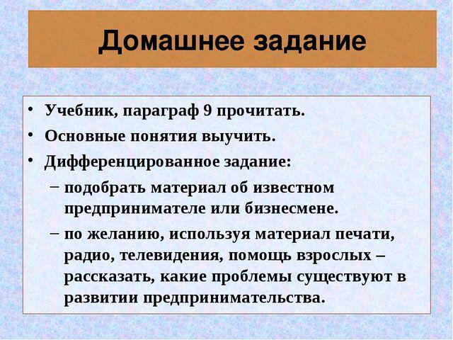 Домашнее задание Учебник, параграф 9 прочитать. Основные понятия выучить. Диф...