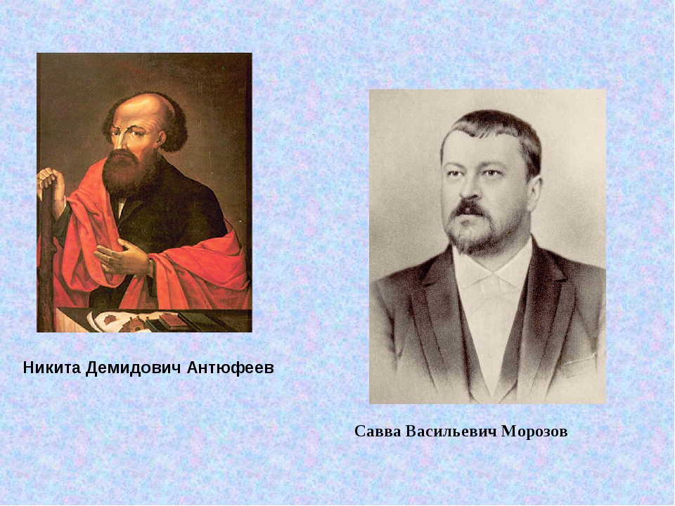 Савва Васильевич Морозов Никита Демидович Антюфеев