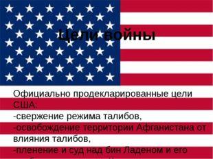 Официально продекларированные цели США: -свержение режима талибов, -освобожде