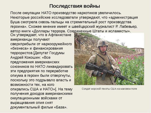 Последствия войны После оккупации НАТО производство наркотиков увеличилось. Н...
