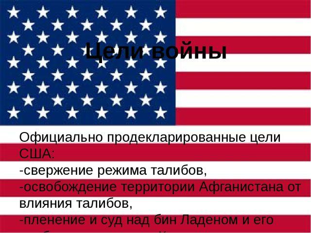 Официально продекларированные цели США: -свержение режима талибов, -освобожде...