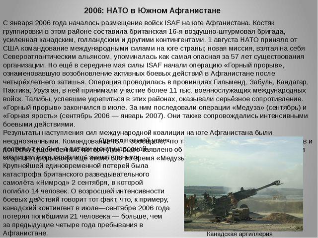 С января 2006 года началось размещение войск ISAF на юге Афганистана. Костяк...