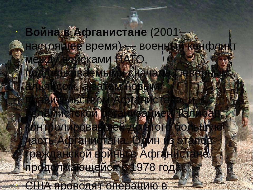 Война в Афганистане (2001—настоящее время)— военный конфликт между войсками...