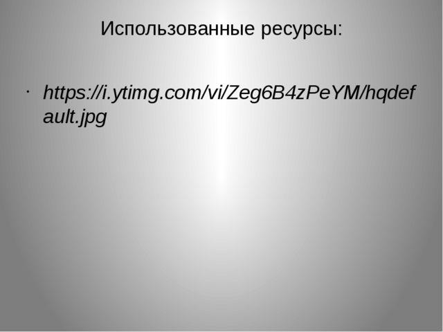 Использованные ресурсы: https://i.ytimg.com/vi/Zeg6B4zPeYM/hqdefault.jpg