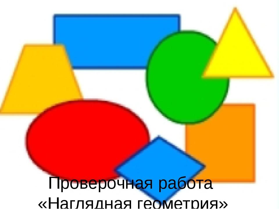 Проверочная работа «Наглядная геометрия»
