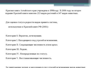 Красная книга Алтайского края учреждена в 1996году. В 2006 году во второе изд