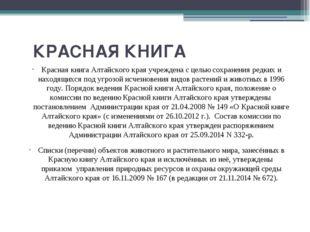 КРАСНАЯ КНИГА Красная книга Алтайского края учреждена с целью сохранения ред
