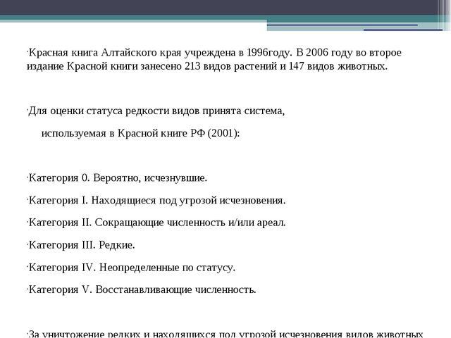 Красная книга Алтайского края учреждена в 1996году. В 2006 году во второе изд...